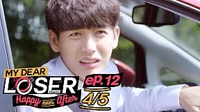 My Dear Loser รักไม่เอาถ่าน ตอน Happy Ever After | EP.12 [4\/5] | ตอนจบ