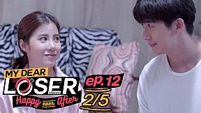 My Dear Loser รักไม่เอาถ่าน ตอน Happy Ever After | EP.12 [2\/5] | ตอนจบ