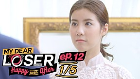 My Dear Loser รักไม่เอาถ่าน ตอน Happy Ever After | EP.12 [1\/5] | ตอนจบ