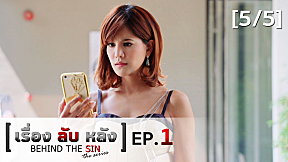 เรื่องลับหลัง BEHIND THE SIN THE SERIES   EP.1 The New Comer [5\/5]