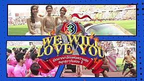 มหกรรมฉลองครบรอบ 48 ปี ไทยทีวีสีช่อง 3 WE WILL LOVE YOU เปิดอาณาจักรแห่งความสุข สนุกสุดๆ กับช่อง 3