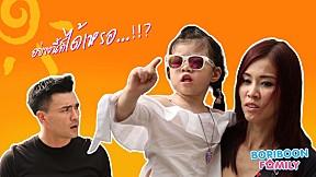 Boriboon Family ตอน อย่างนี้ก็ได้เหรอ!!?