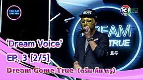 Dream Come True (ดรีม คัม ทรู) | EP.3 Dream Voice [2\/5]