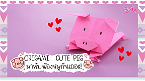 How To : Origami น้องหมูน่ารักๆ