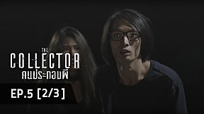 The Collector | EP.5 [2\/3]