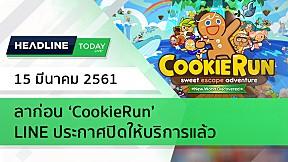 HEADLINE TODAY - ลาก่อน 'CookieRun' LINE ประกาศปิดให้บริการแล้ว