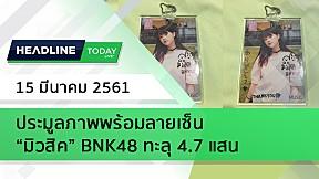 "HEADLINE TODAY - ประมูลภาพพร้อมลายเซ็น ""มิวสิค"" BNK48 ทะลุ 4.7 แสน"