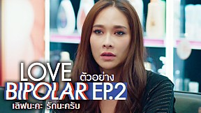 ตัวอย่าง LOVE BIPOLAR เลิฟนะคะ รักนะครับ | EP.2