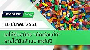 """HEADLINE TODAY - เลโก้รับสมัคร """"นักต่อเลโก้"""" รายได้นับล้านบาทต่อปี"""
