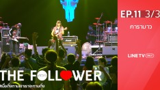 THE FOLLOWER | EP.11 | Carabao [3/3]