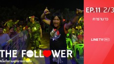 THE FOLLOWER | EP.11 | Carabao [2/3]