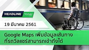 HEADLINE TODAY - Google Maps เพิ่มข้อมูลเส้นทาง ที่รถวีลแชร์สามารถเข้าถึงได้