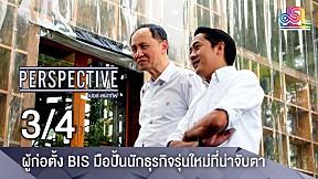 Perspective | ดร.แสงสุข พิทยานุกุล ผู้ก่อตั้ง BIS มือปั้นนักธุรกิจรุ่นใหม่ 3\/4