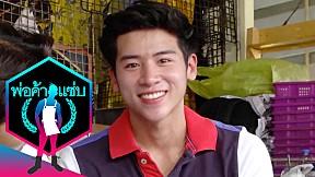 พ่อค้าแซ่บ #303 คุณณัธ ร้านขายสตรอว์เบอร์รีตลาดเมืองไทยภัทร สุทธิสาร