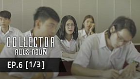 The Collector | EP.6 (End) [1\/3]