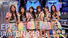 สามแยกปากหวาน BNK48 EP.5 [4\/4]