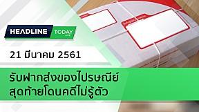 HEADLINE TODAY - รับฝากส่งของไปรษณีย์ สุดท้ายโดนคดีไม่รู้ตัว