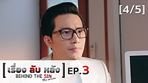เรื่องลับหลัง BEHIND THE SIN THE SERIES | EP.3 The Fame Hunger [4\/5]