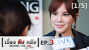 เรื่องลับหลัง BEHIND THE SIN THE SERIES | EP.3 The Fame Hunger [1\/5]