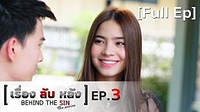เรื่องลับหลัง BEHIND THE SIN THE SERIES | EP.3 The Fame Hunger [FULL EP]