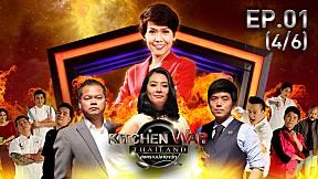 Kitchen War Thailand สงครามปลายจวัก | EP.1 [4\/6]