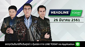 HEADLINE TODAY - 26 มีนาคม 2561 [FULL]
