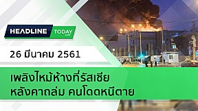 HEADLINE TODAY - เพลิงไหม้ห้างที่รัสเซีย หลังคาถล่ม คนโดดหนีตาย