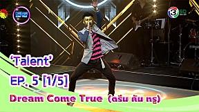 Dream Come True (ดรีม คัม ทรู) | EP.5 Talent [1\/5]