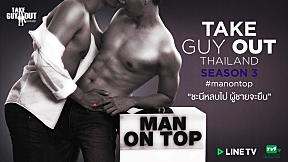 Take Guy Out Season 3 #MANONTOP \'ชะนีหลบไป ผู้ชายจะยืน\' [Official Teaser]