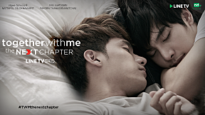 Together With Me the Next Chapter [Official Teaser]