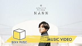 คนในอากาศ - Nann (OFFICIAL MV)