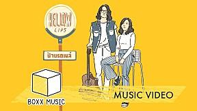 ป้ายรถเมล์ - YELLOW LIPS [Official MV]