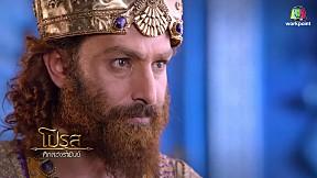 ศึกสองราชันย์ โปรุส vs อเล็กซานเดอร์ | EP.38 | 28 มี.ค. 61 [3\/3]