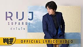 รักในใจ - RUJ SUPARUJ  [Official Lyrics Video]
