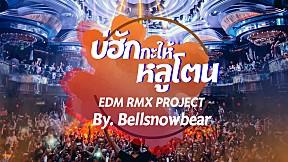 บ่ฮักกะให้หลูโตน - EDM RMX PROJECT BY Bellsnowbear