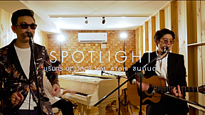 Spotlight - บุรินทร์ บุญวิสุทธิ์ Feat. Atom ชนกันต์ [Official MV]