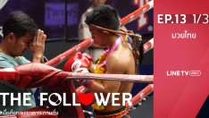 THE FOLLOWER | EP.13 | Muay Thai [1/3]