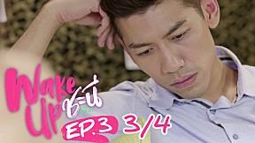 Wake Up ชะนี The Series | EP.3 [3\/4]