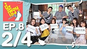 นี่เพื่อนเอง ซีซั่น 2 EP.8 | BNK48 [2\/4]