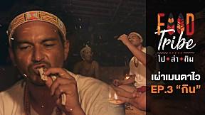 FOOD TRIBE ไป-ล่า-กิน | EP.3 ชนเผ่าเมนตาไว ตอน 2 \'กิน\'
