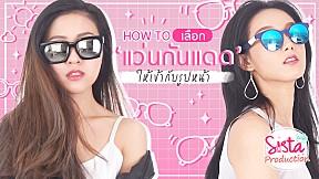 How to : เลือก \'แว่นกันแดด\' ให้เข้ากับรูปหน้า