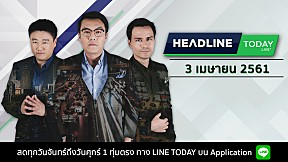 HEADLINE TODAY - 3 เมษายน 2561 [FULL]