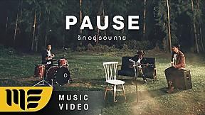 รักอยู่รอบกาย - Pause (OFFICIAL MV)