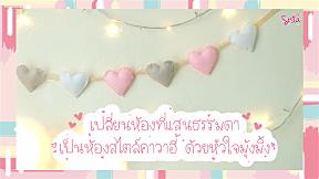 [D.I.Y]  ตกแต่งห้องให้มุ้งมิ้งด้วย Room decor รูปหัวใจ ♥