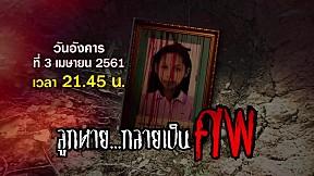 ตัวอย่าง อีจันสืบสยอง | EP.14 | ลูกหายกลายเป็นศพ | 3 เม.ย. 61