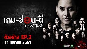 ตัวอย่าง Ghost town เกม-ซ่อน-ผี | EP.2