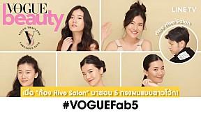 """เมื่อ """"ก้อง Hive Salon"""" มาสอน 5 ทรงผมแบบสาวโว้ก! #VOGUEhowto #VogueFab5"""