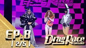 Drag Race Thailand | EP.8 FINAL RUNWAY [2\/5]
