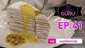 Cooking Guru   EP.41