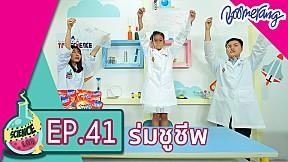 Science Lab แล็ปของเด็กช่างคิด | EP.41 ร่มชูชีพ